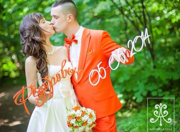 фамилия с дата свадьбы