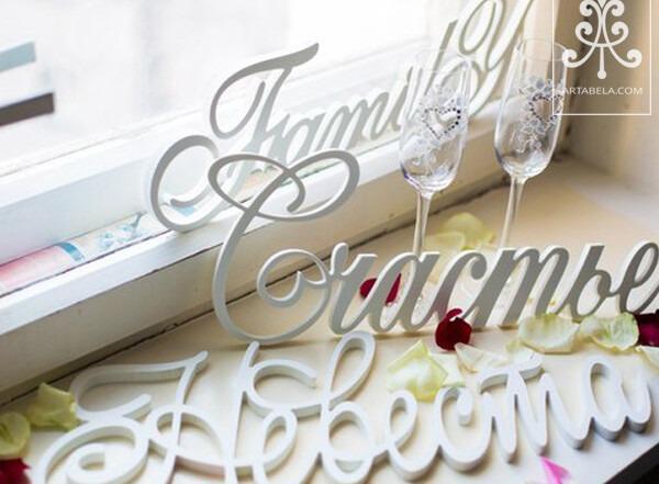 слова и буквы для свадьбы