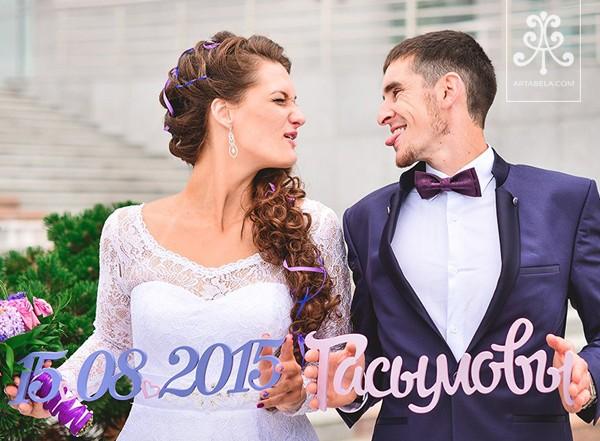 слова для свадьбы