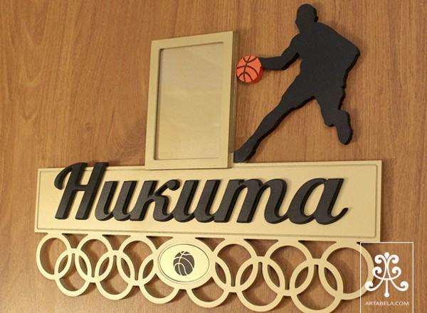 именная медальница баскетбол