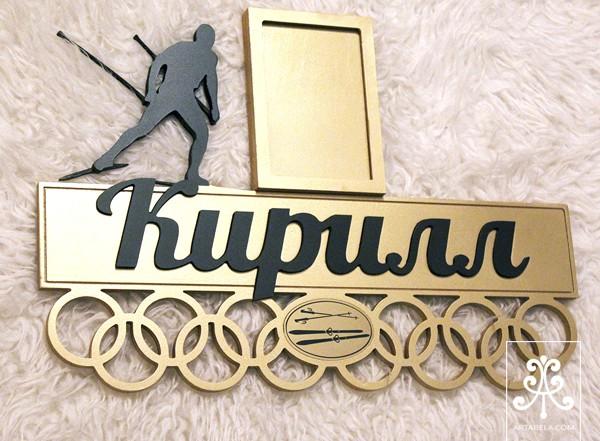 Именная медальница для лыжника