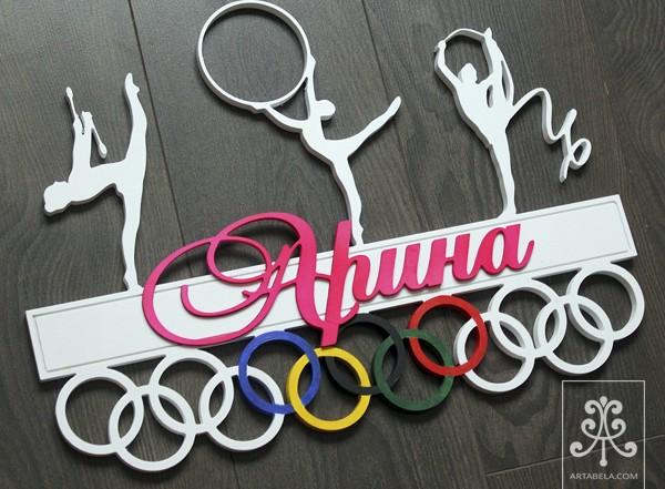 медальница для гимнастки