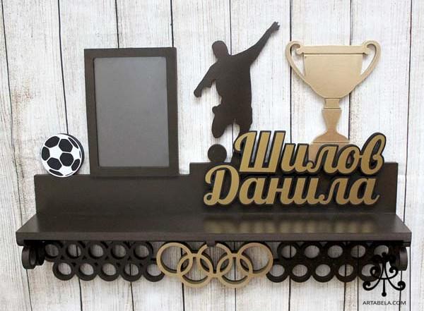медальница для футболиста