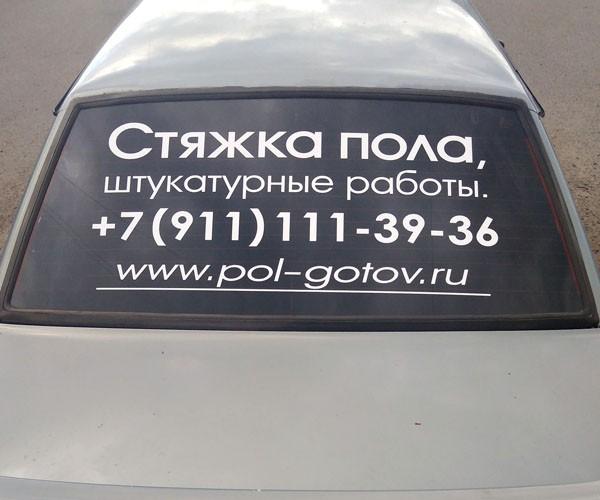 реклама на задней стекле авто
