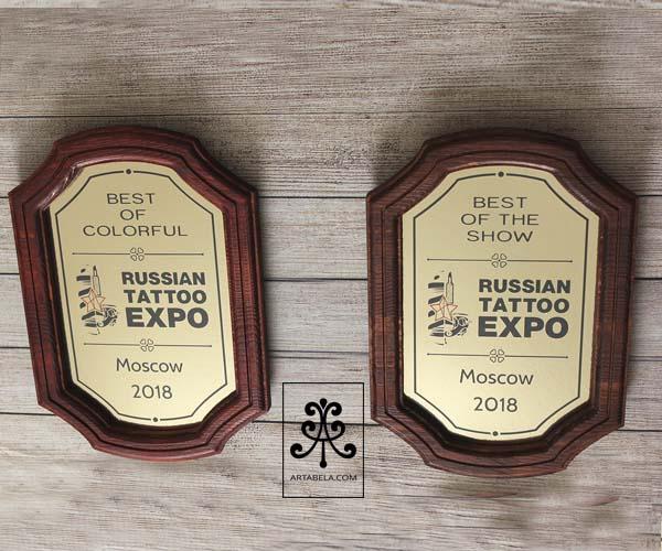 Наградные доски для победителей
