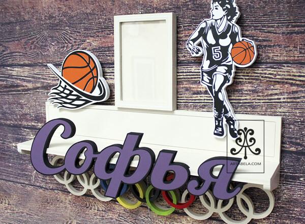 медальница для девочки баскетбол