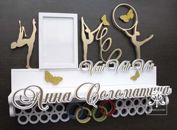 Медальницы художественная гимнастика