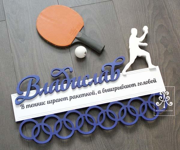 медальница настольный теннис